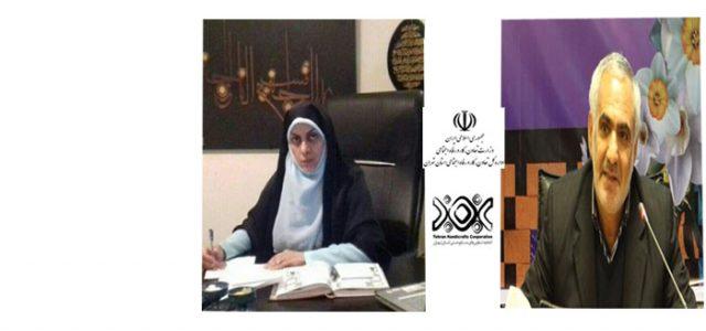 روابط عمومی اتحادیه تعاونیهای صنایع دستی استان تهران. اعلام کرد