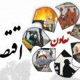 چهاردهمین جشنواره تعاونی های برتر جشنواره تعاونی های برتر استان تهران